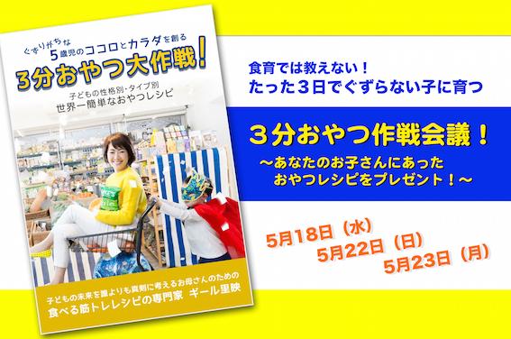 geale-pdf-bannerYoyaku.001