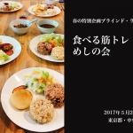 食べる筋トレ・めしの会